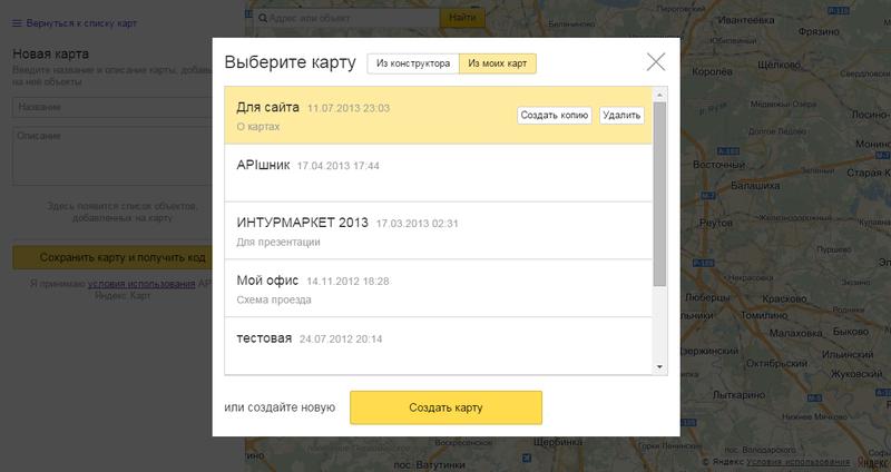 Как Распечатать Карту С Яндекса - фото 7