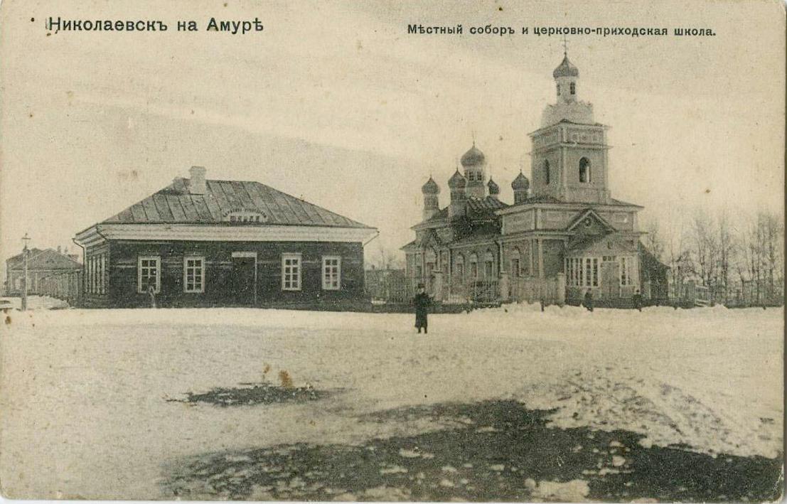 Местный собор и церковно-приходская школа