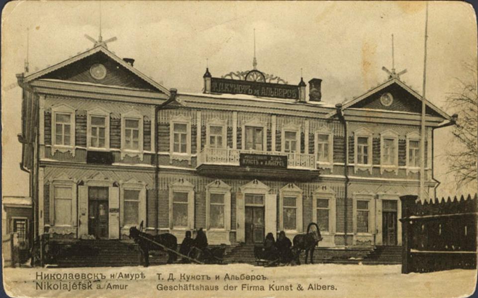 Торговый дом Кунст и Альберс