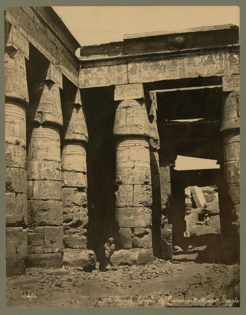 Карнак (Фивы). Интерьер храма Рамзеса IV. 1867