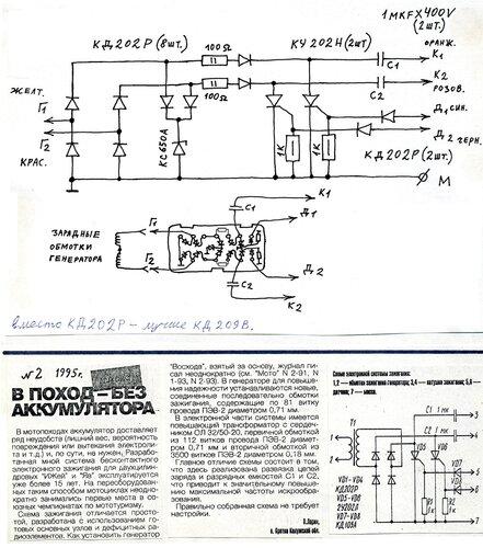 схема коммутатора бесконтактного зажигания юпитер.
