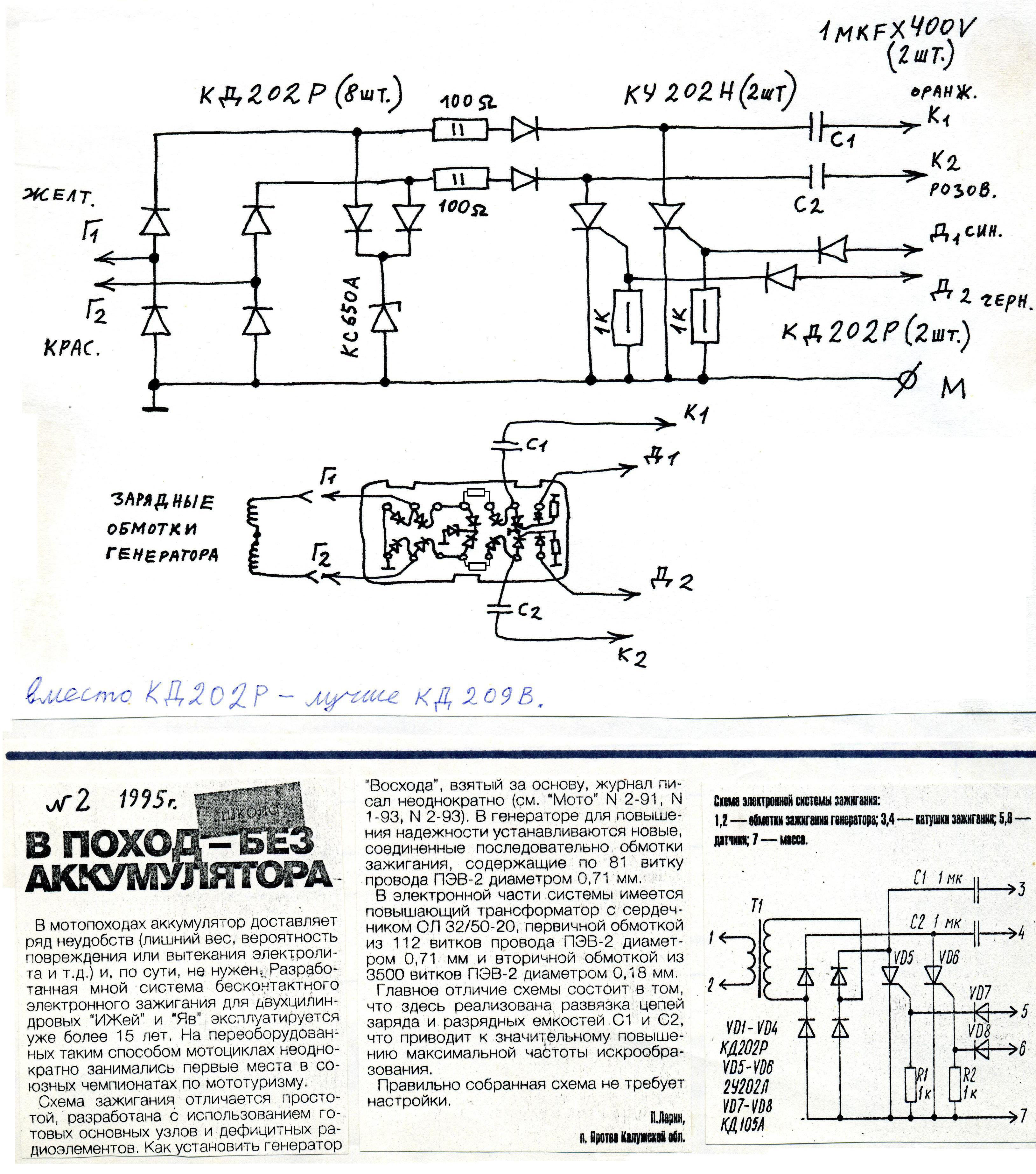 схема электробородыания восход 3м