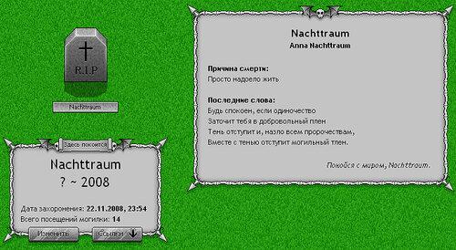 Nachttraum на интернет-кладбище