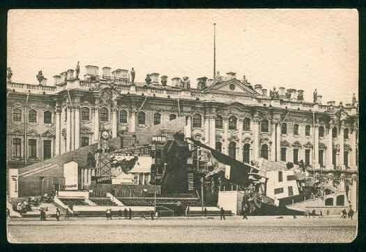 Трибуна к 1 мая 1931 года.Ленинград