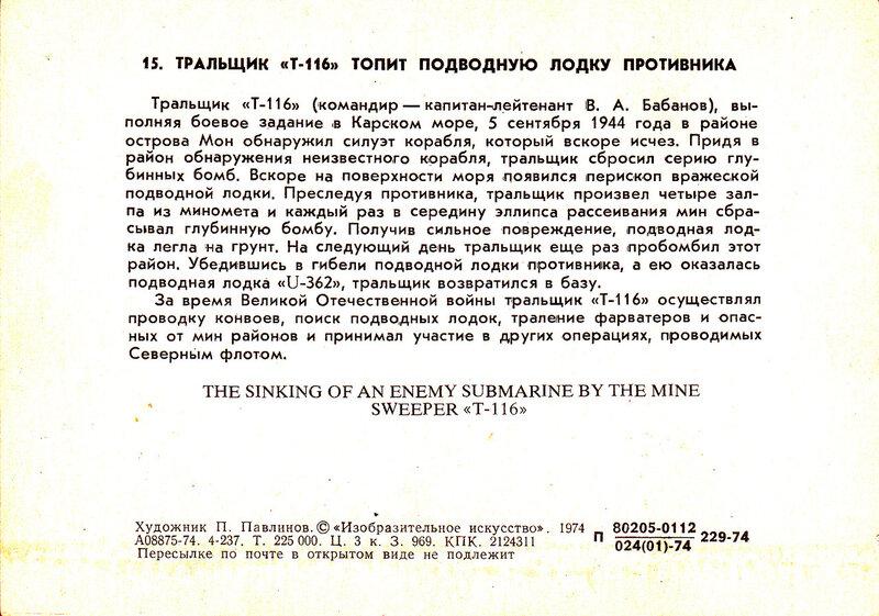 ВМФ СССР в Великой Отечественной войне
