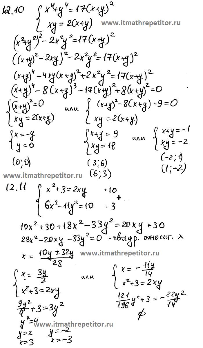 Математика 11 класс задания в