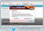 ВидеоМОНТАЖ 3.15 RePack by KaktusTV