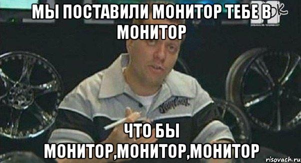 Монитор в монитор_risovach.ru.jpeg