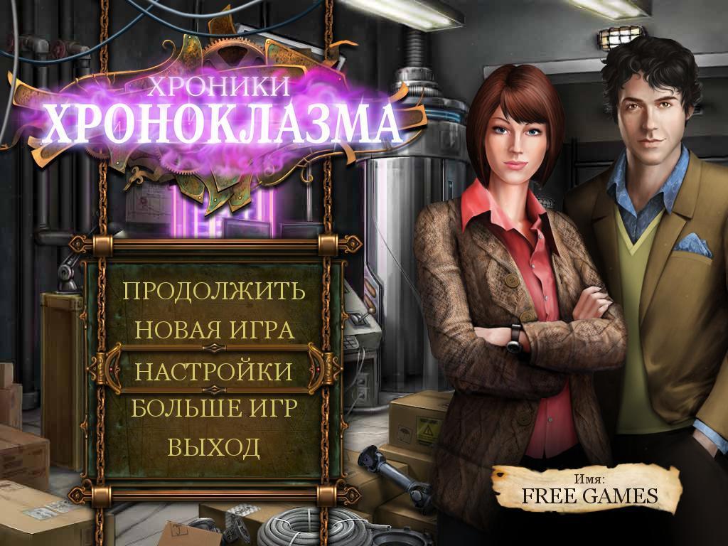 Хроники Хроноклазма | Chronoclasm Chronicles (Rus)