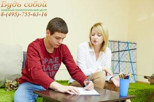 Психолог подростку
