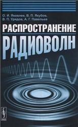 Книга Распространение радиоволн, Яковлев О.И., Якубов В.П., Урядов В.П., Павельев А.Г., 2009