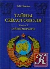 Книга Книга Тайны морские. Тайны Севастополя. Книга 3