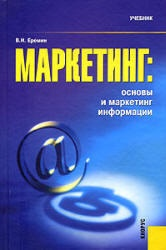 Книга Маркетинг - Основы и маркетинг информации - Ерёмин В.Н.
