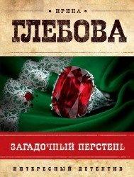 Аудиокнига Сыщик Викентий Петрусенко 3. Загадочный перстень (Аудиокнига)