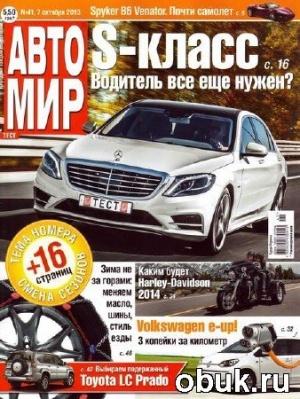 Журнал Автомир №41 (октябрь 2013)