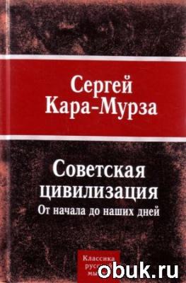 Книга Сергей Кара-Мурза - Советская Цивилизация. От Начала до Наших Дней (Аудиокнига)