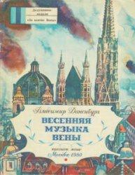 Книга Весенняя музыка Вены