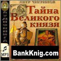 Книга Пётр Чигринов – Тайна великого князя (Аудиокнига)