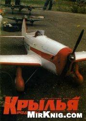Журнал Крылья Родины №1 1996