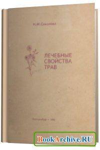 Книга Лечебные свойства трав