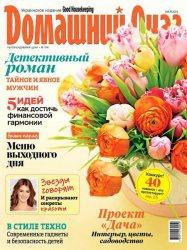 Журнал Домашний очаг №5 2014 Украина