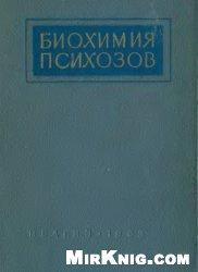 Книга Биохимия психозов