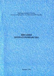 Книга Питання літературознавства. Випуск 5(62)