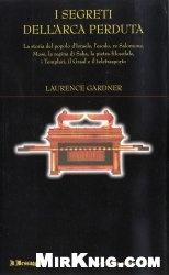Книга I Segreti dell'Arca Perduta