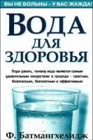 Журнал Вода для здоровья