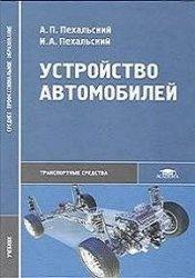 Книга Устройство автомобилей