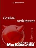 Создай вебсервер своему чертенку (Установка Веб-сервера на FreeBSD)