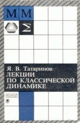 Книга Лекции по классической динамике
