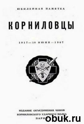 Книга Корниловцы. 1917 - 10 июня - 1967. Юбилейная памятка