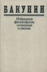 Книга Бакунин М.А. - Избранные философские сочинения и письма