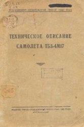 Книга Техническое описание самолета ТБ3-4М17