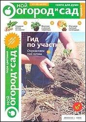 Журнал Мой огород и сад №5 2013