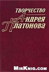 Книга Творчество Андрея Платонова. Исследования и материалы. Книга 3.