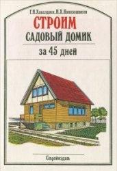 Книга Строим садовый домик за 45 дней