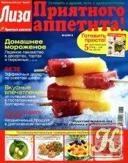 Журнал Книга Лиза. Приятного аппетита! № 8 2013