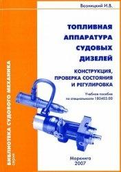 Книга Топливная аппаратура судовых дизелей