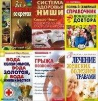Книга Здоровья Вам! Вот такого! (114 томов) fb2 99,7Мб