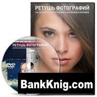 Ретушь фотографий. 20 видеоуроков (2013) mp4 689Мб