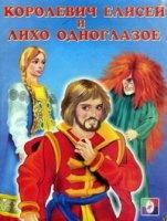 Книга Королевич Елисей и Лихо Одноглазое pdf 18,1Мб
