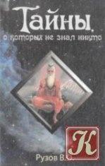Книга Тайны, о которых не знал никто