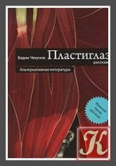 Книга Пластиглаз