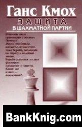 Книга Защита в шахматной партии djvu 2,4Мб