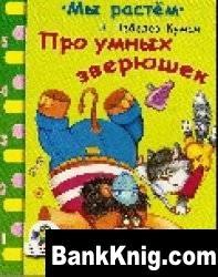 В Лебедев-Кумач - Про умных зверюшек. pdf 3,28Мб