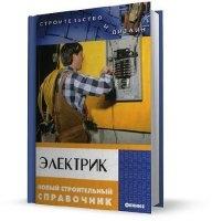 А.А.Ханников - Электрик. Новый строительный справочник (2008) pdf 31,6Мб