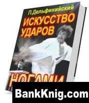 Книга ИСКУССТВО УДАРОВ НОГАМИ.