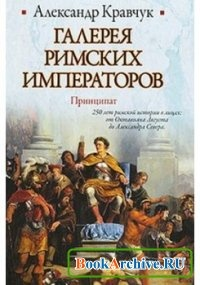 Книга Галерея римских императоров. Принципат.